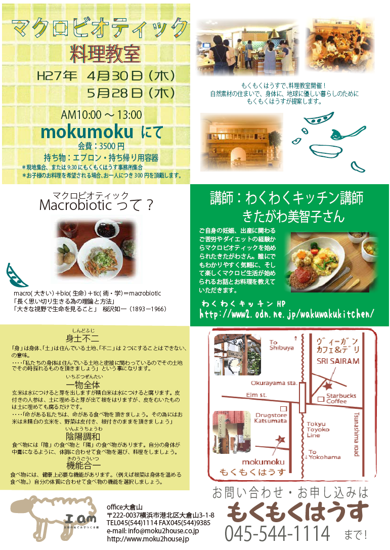 http://www.moku2house.jp/270430.png