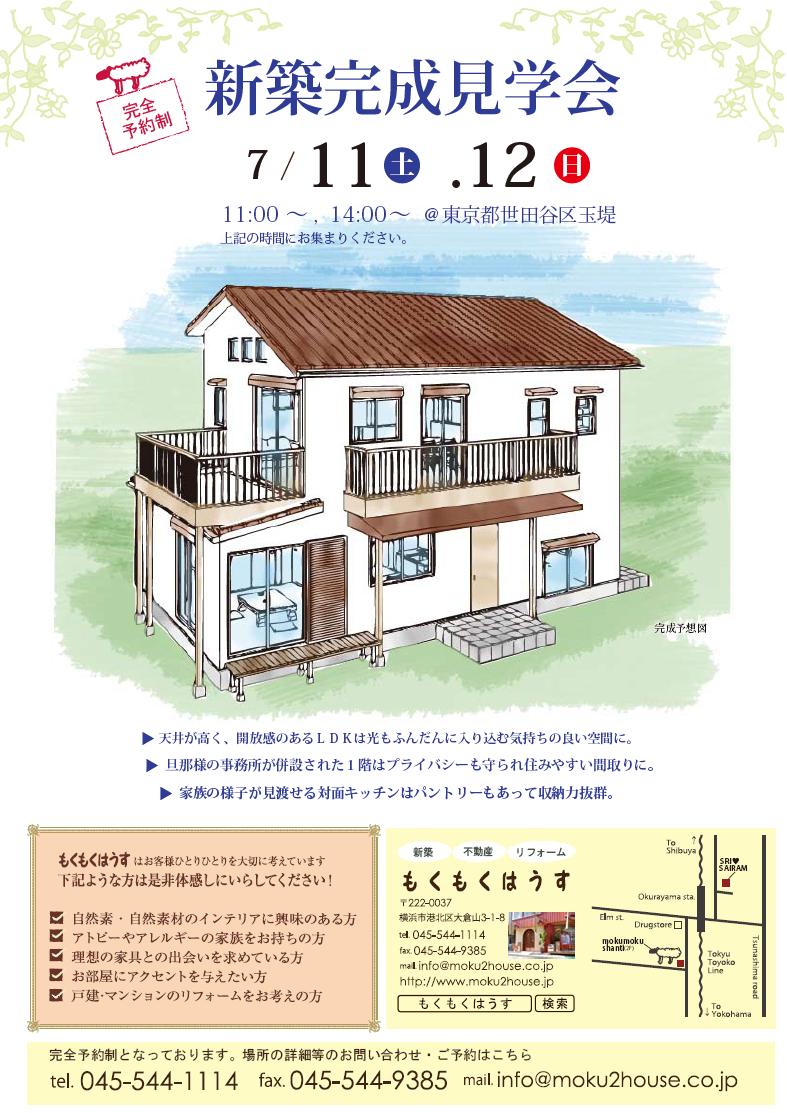 H27.7.11(土)12(日) 新築完成見学会 @世田谷区