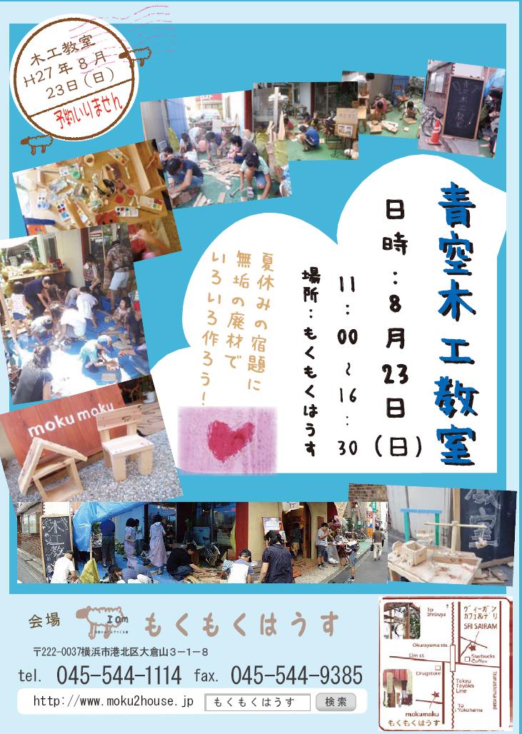 H27.8.23(日) 青空木工教室 @mokumoku 無料ですよ!