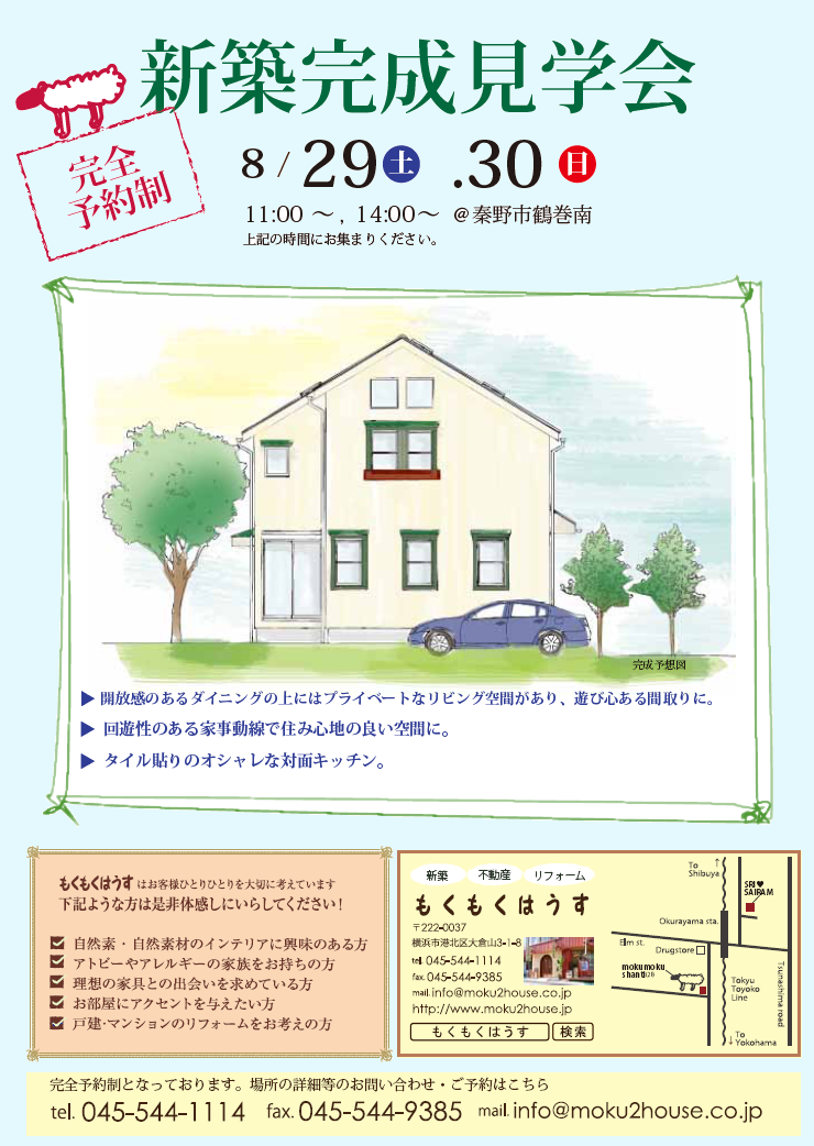H27.8.29(土)30(日) 新築完成見学会 @秦野