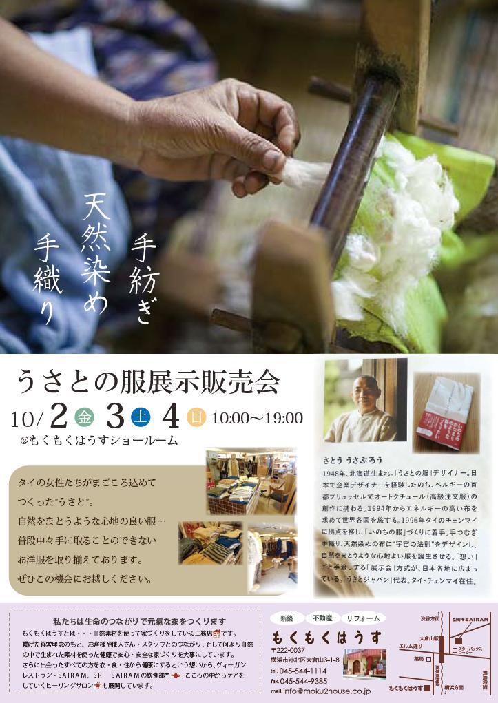 H27年10月2・3・4日 うさとの服展示販売会 @mokumoku