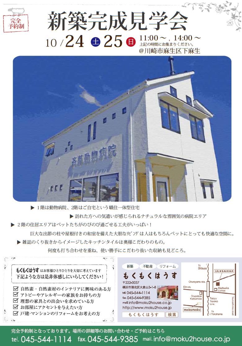 H27.10.24(土).25(日) 新築完成見学会
