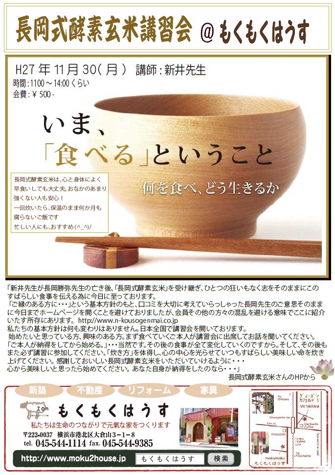 H27.11.30 (月) 長岡式酵素玄米講習会 @ mokumoku