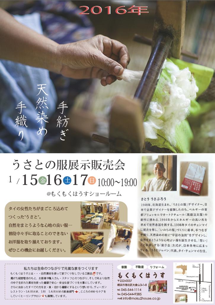 H28年1月15・16・17日 うさとの服展示販売会 @mokumoku
