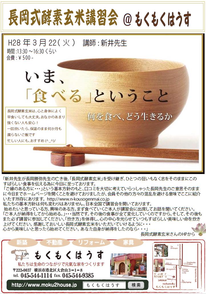 H28.3.22 (火) 長岡式酵素玄米講習会 @ mokumoku
