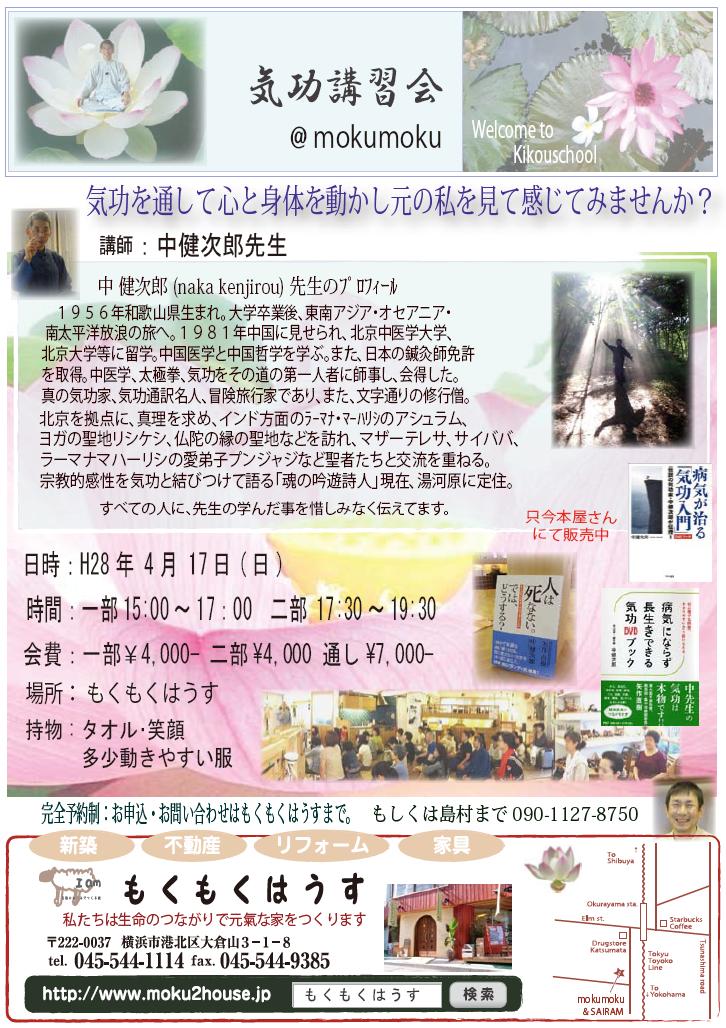 http://www.moku2house.jp/280417.png