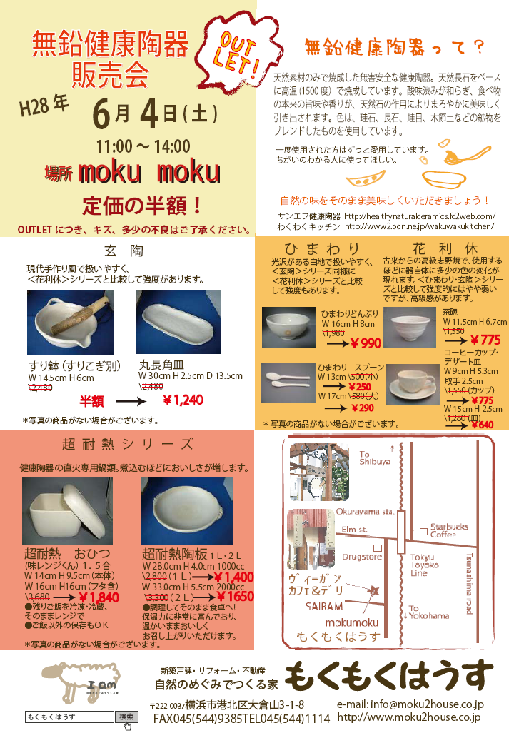 http://www.moku2house.jp/280604.png