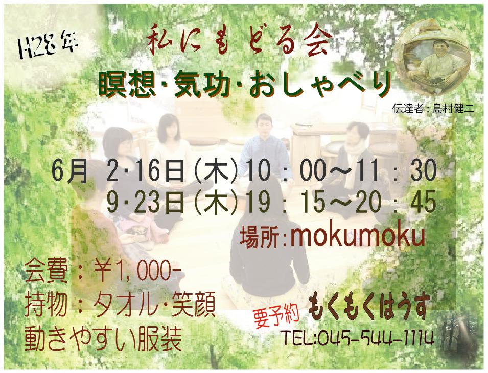 http://www.moku2house.jp/2806ki.png