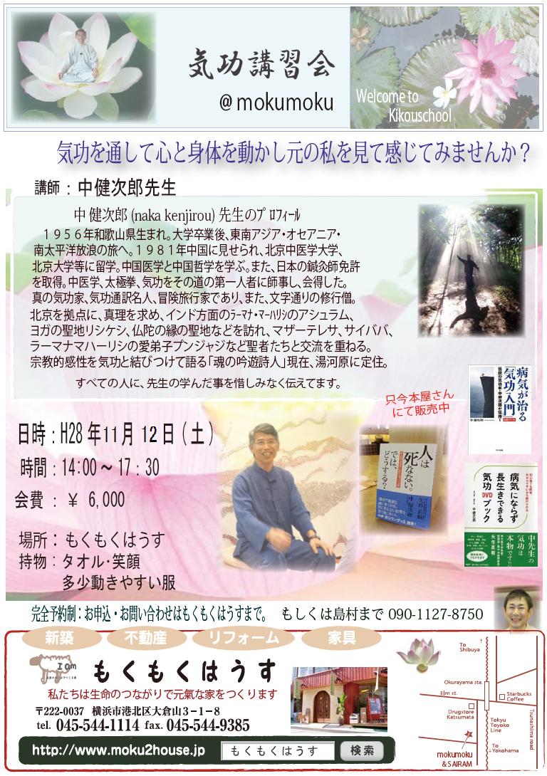H28.11.12(土) 中健次郎先生講習会 @mokumoku