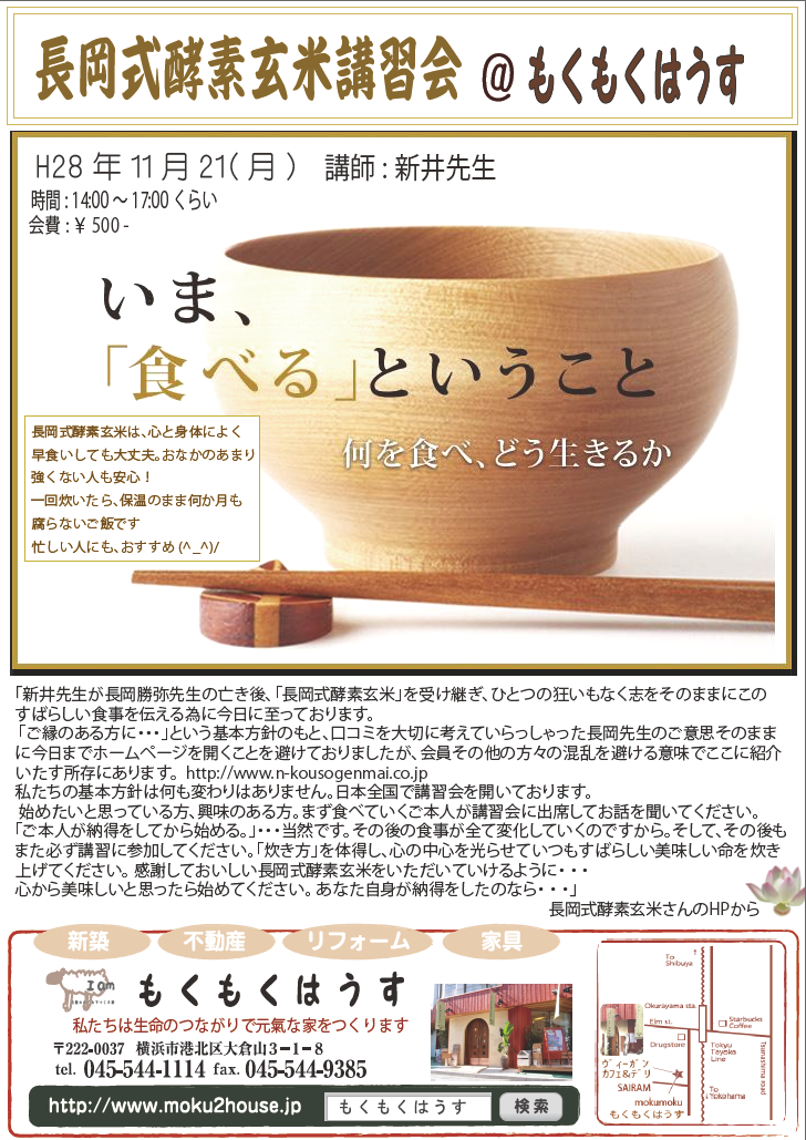 H28.11.21(月) 長岡式酵素玄米講習会 @サイラム 大倉山店