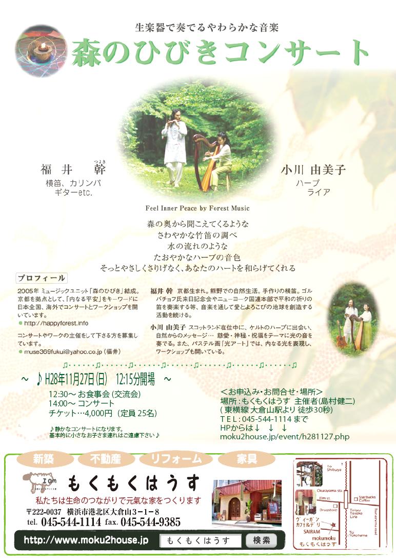 H28.11.27(日)  福井幹さんコンサート @mokumoku
