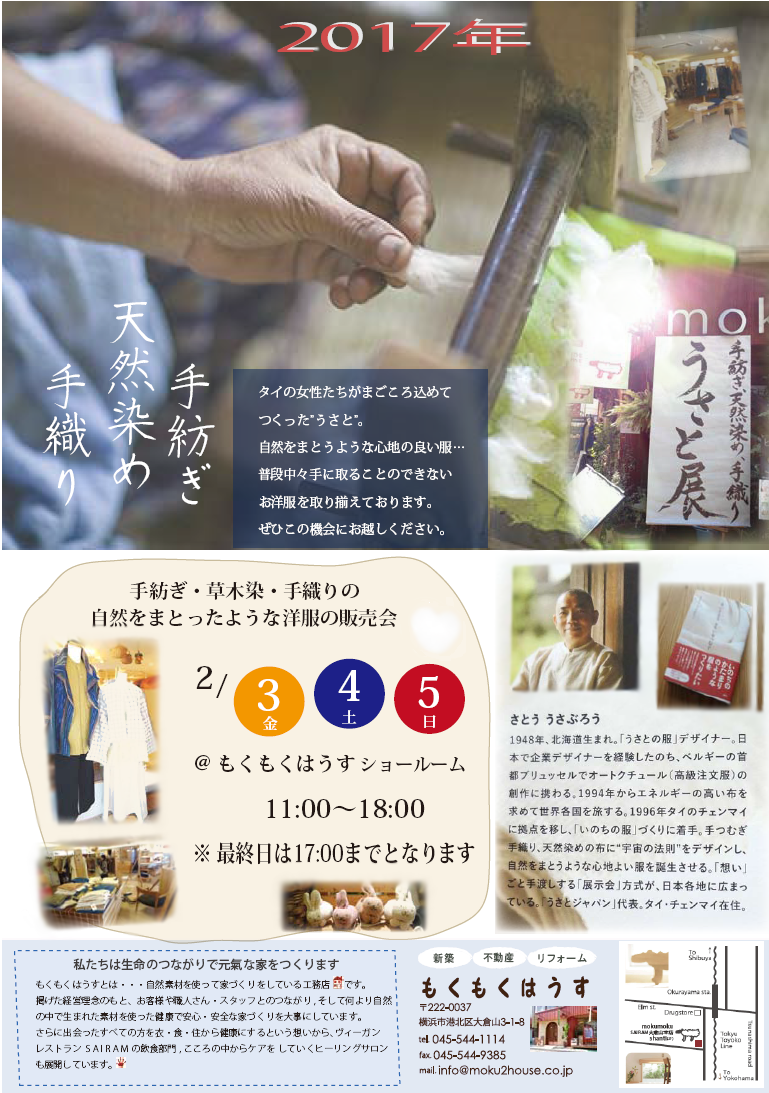H29年2月3・4・5日 うさとの服展示販売会 @mokumoku