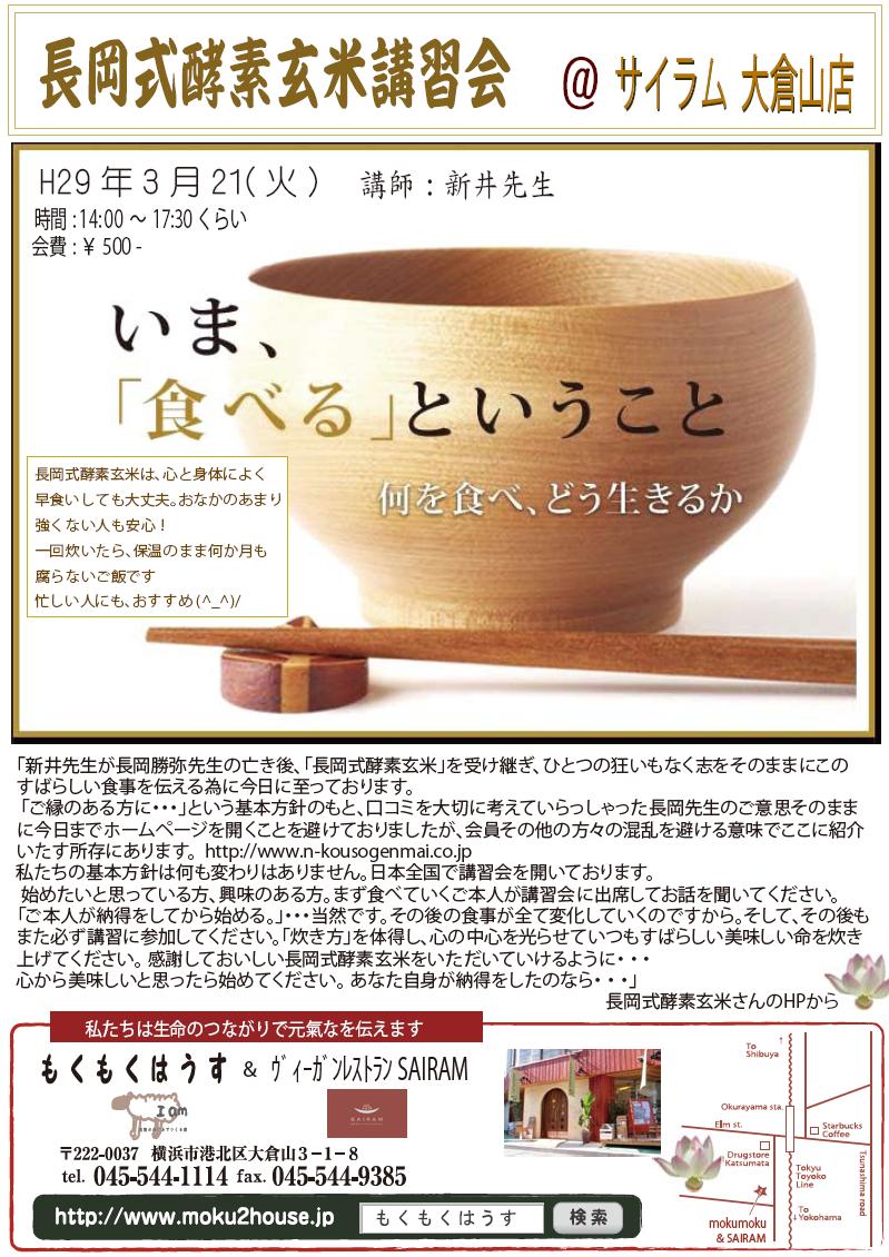 H29.3.21(火) 長岡式酵素玄米講習会 @サイラム 大倉山店