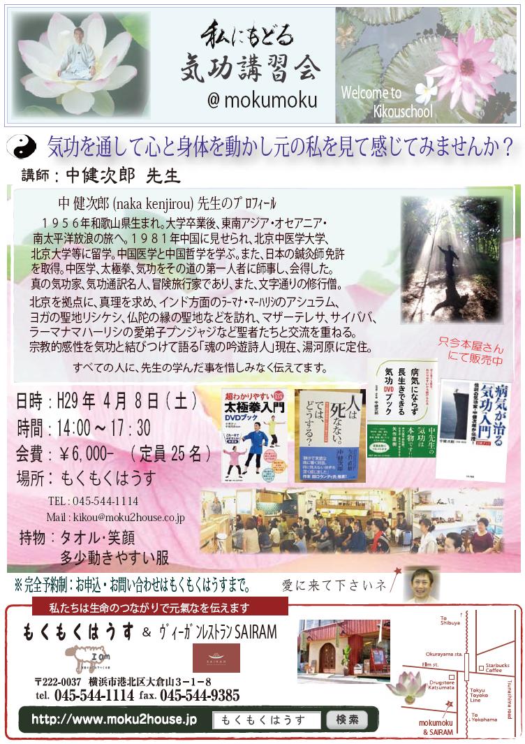 H29.4.8(土)  中健次郎先生講習会 @mokumoku