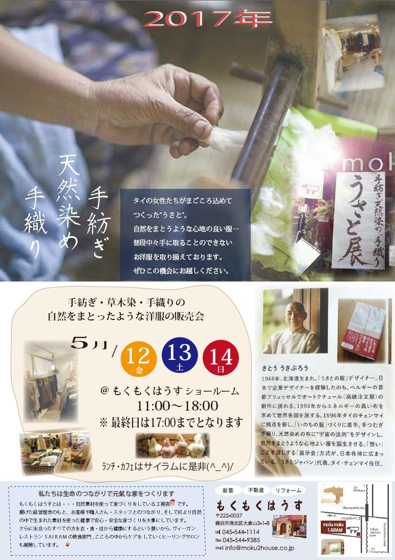 http://www.moku2house.jp/290513.png