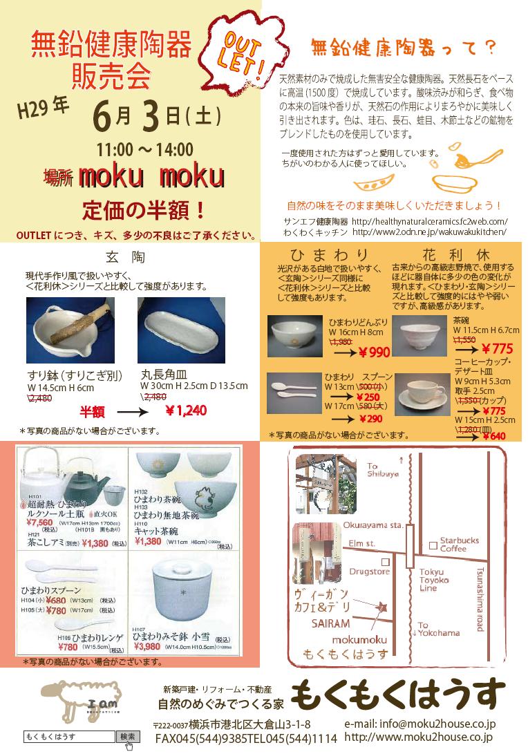 H29.6.3(土)  無鉛健康陶器販売会 @mokumoku