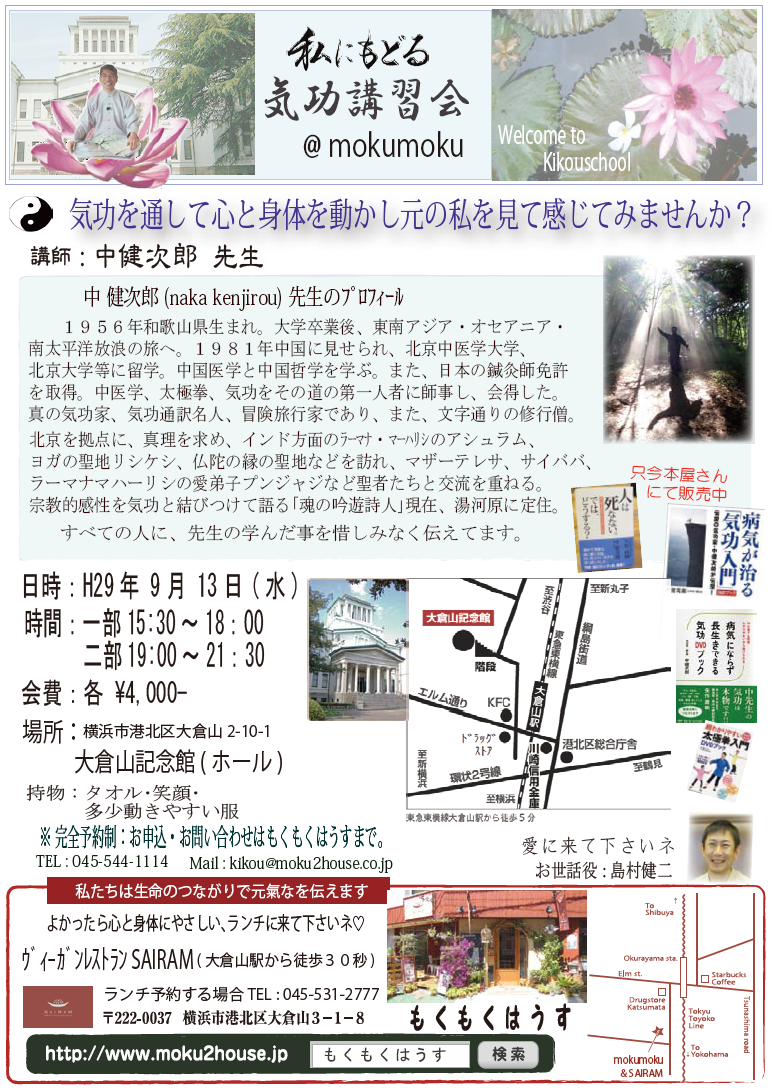 http://www.moku2house.jp/290913ki.png