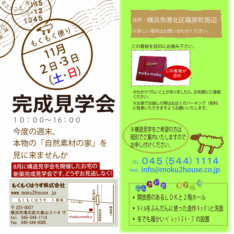 H25.11.2・3(土・日) 新築完成見学会 in 篠原町