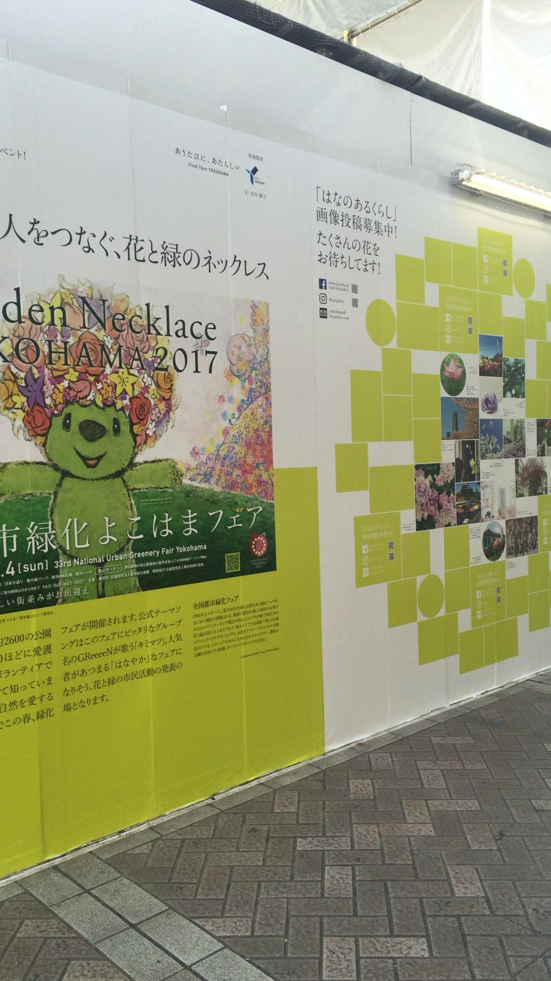 「ことりっぷ花と緑の横浜さんぽ」に掲載頂きました。