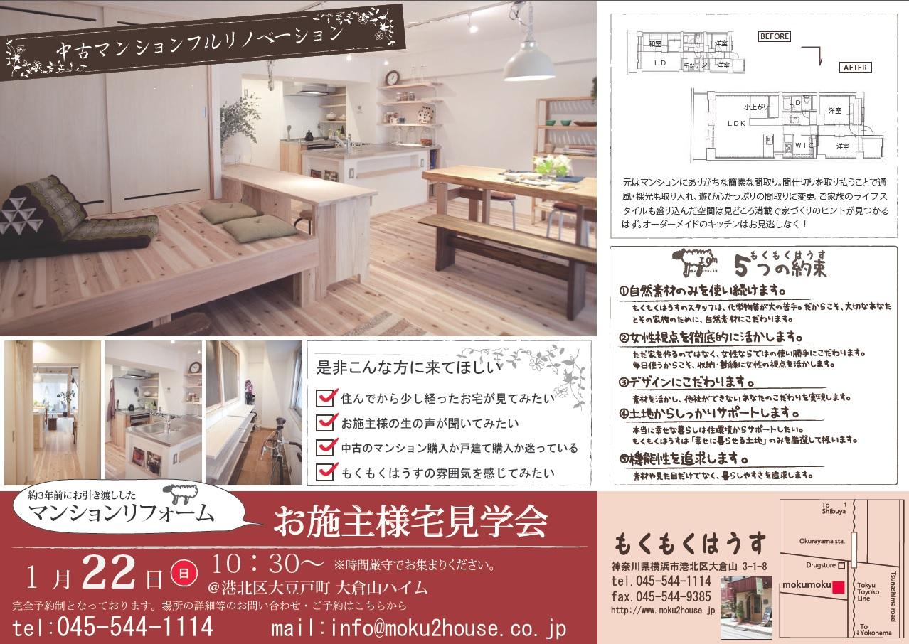 U様邸見学会.jpg