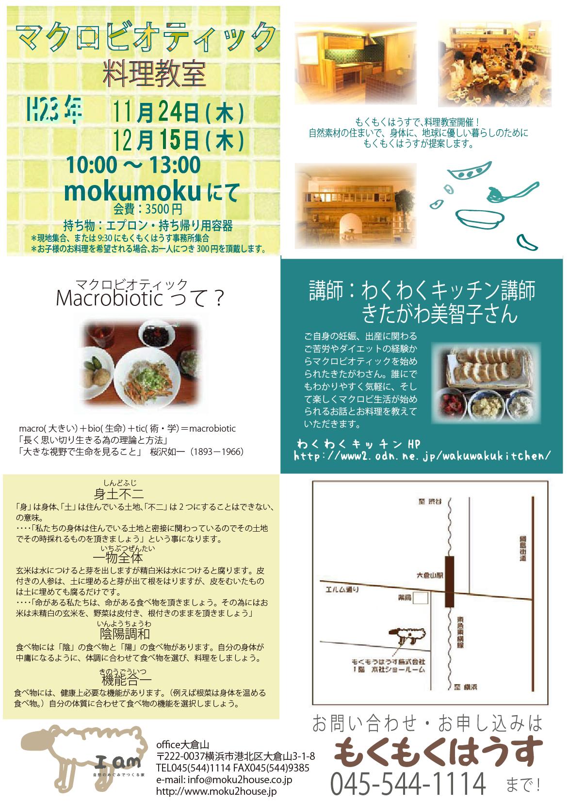 11/24 12/15マクロビオティック料理教室 in mokumoku