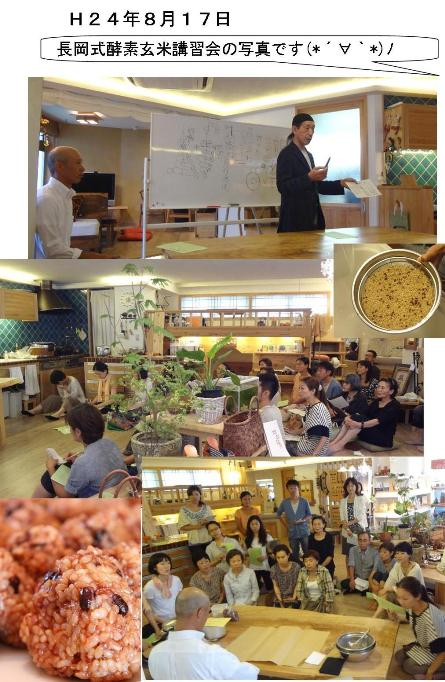 H24.11.25  8月17日の酵素玄米講習会