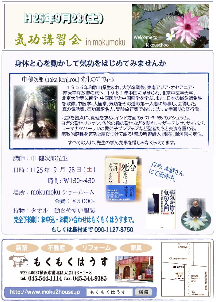 H25.9.28(土) 中健次郎先生講習会のお知らせ!