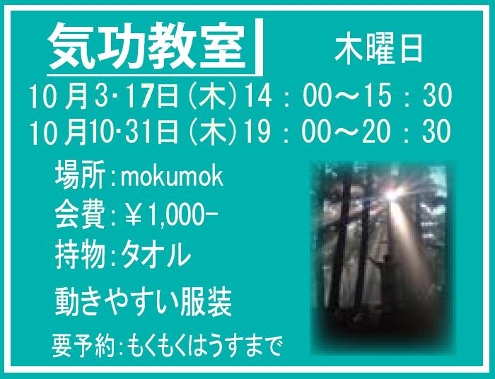 H25年10月の島村の気功教室 日程表