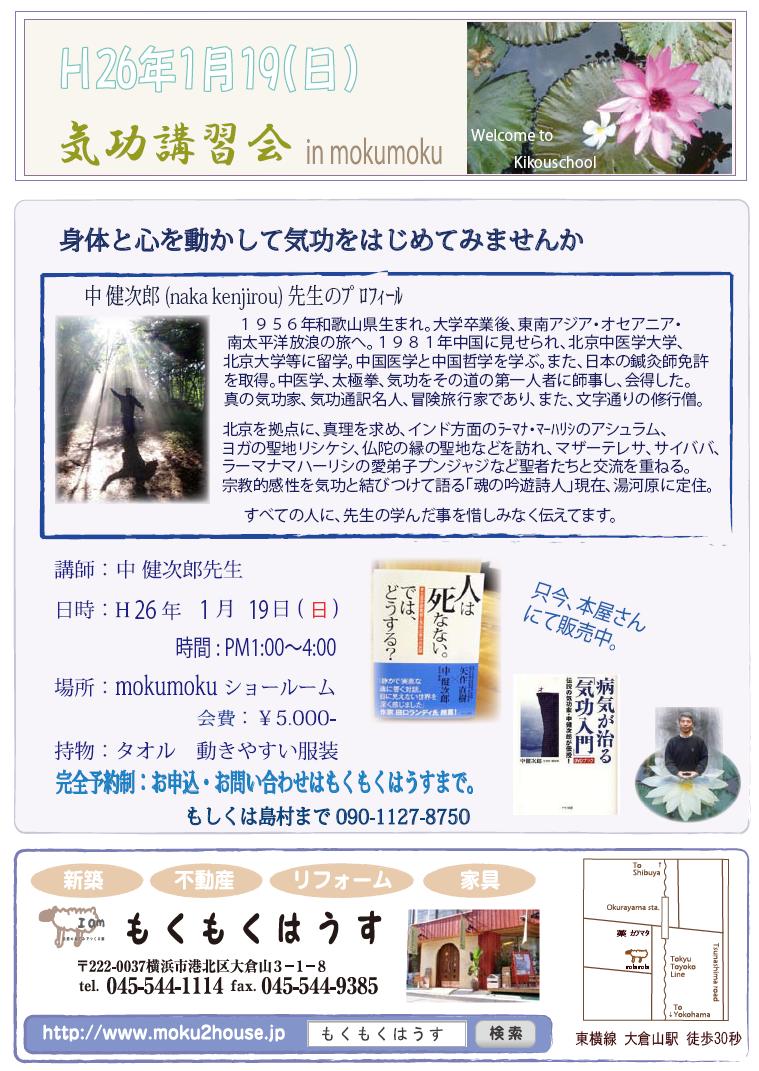 H26.1.19(日) 中健次郎先生講習会のお知らせ!