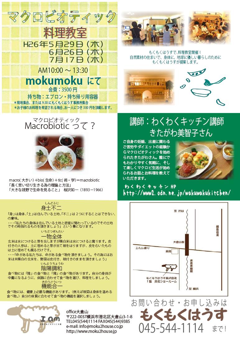 H26.7.17(木)  マクロビィオテック料理教室 at  mokumoku
