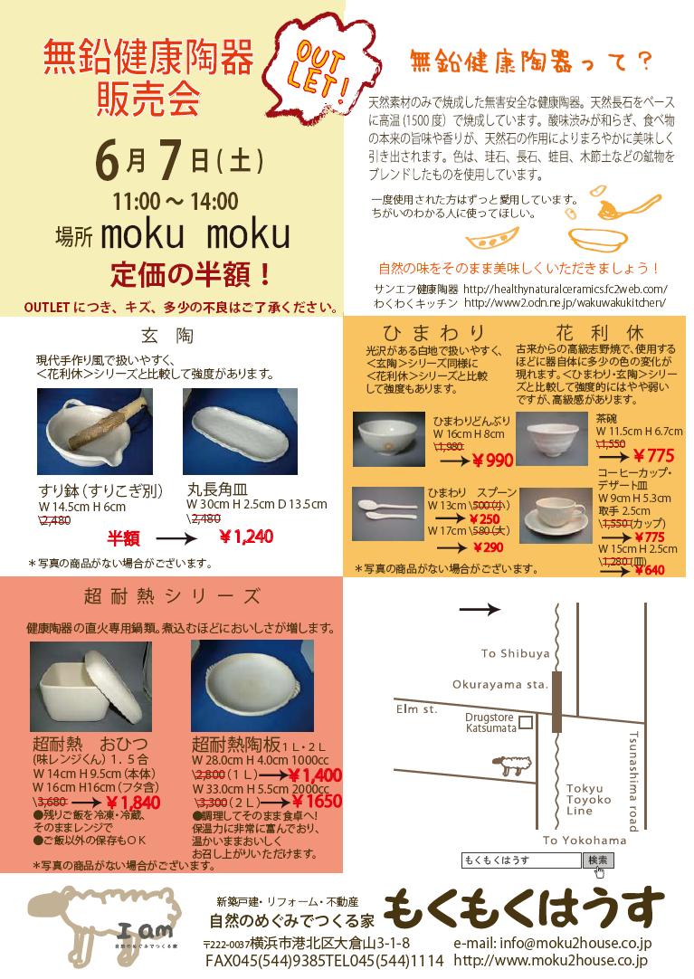 H26.6.7(土) 無鉛健康陶器販売会 in mokumoku