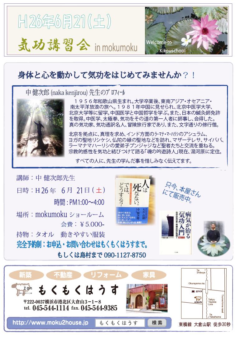 H26.6.21(土) 中健次郎先生講習会のお知らせ!