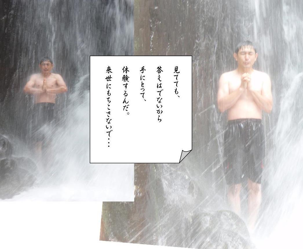 H26.7.1  さぁ~ 水に流して 生まれ変わろっ(^_^)/