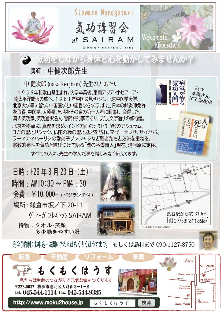 H26.8.23(土) 中健次郎先生講習会のお知らせ!