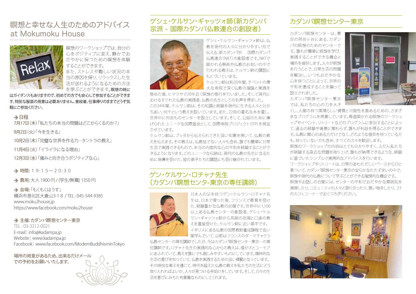 H26.7.17(木)   ガダンパ瞑想  at mokumoku
