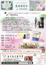 H26.9.27(土) 中健次郎先生講習会のお知らせ!