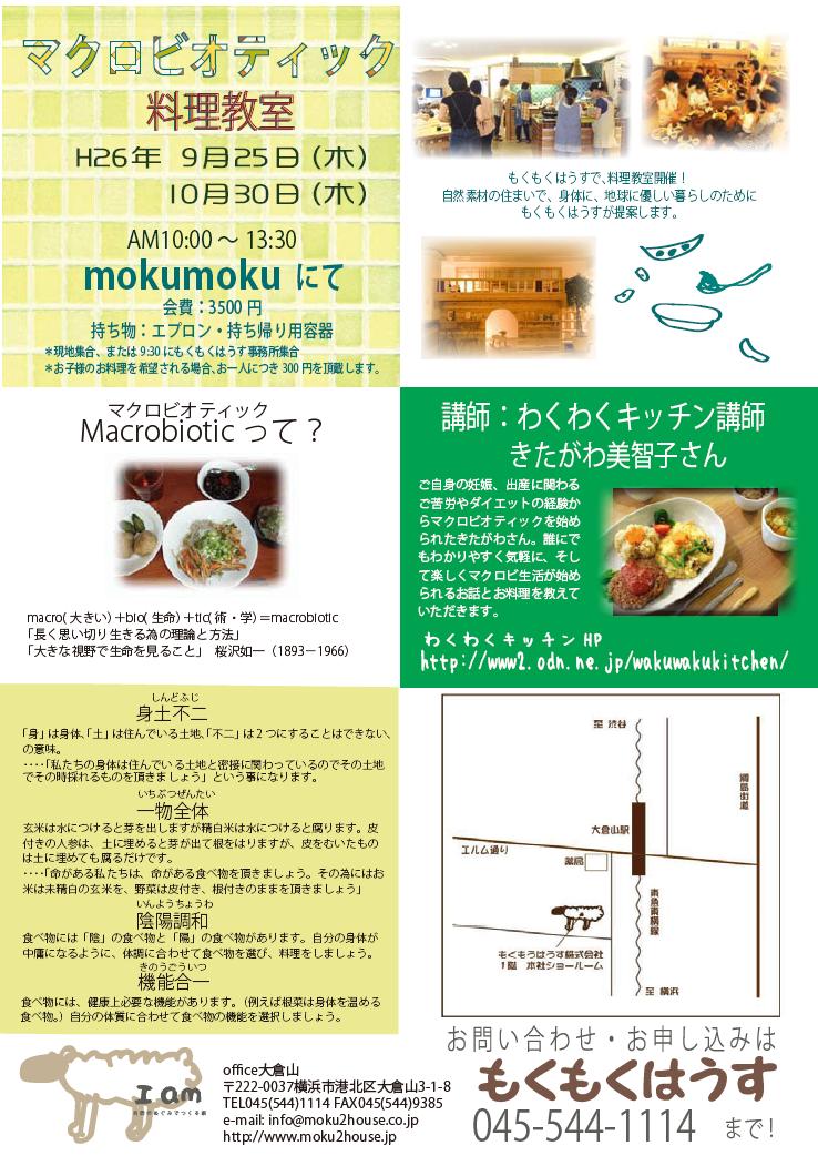 H26.9.25(木) マクロビィオテック料理教室 at mokumoku