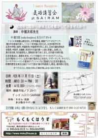 H26.11.15(土) 中健次郎先生講習会  at  鎌倉SAIRAM