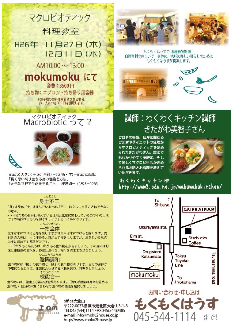 H26.11.27(木) マクロビィオテック料理教室 at mokumoku