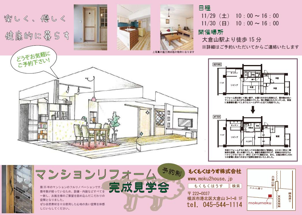 H26年11月29・30日 マンションリノベーション完成見学会@大倉山