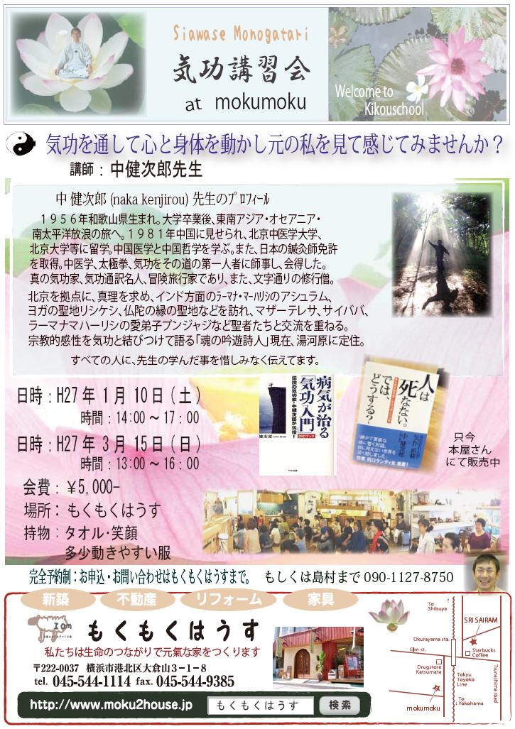 H27.1.10(土) 中健次郎先生講習会のお知らせ!
