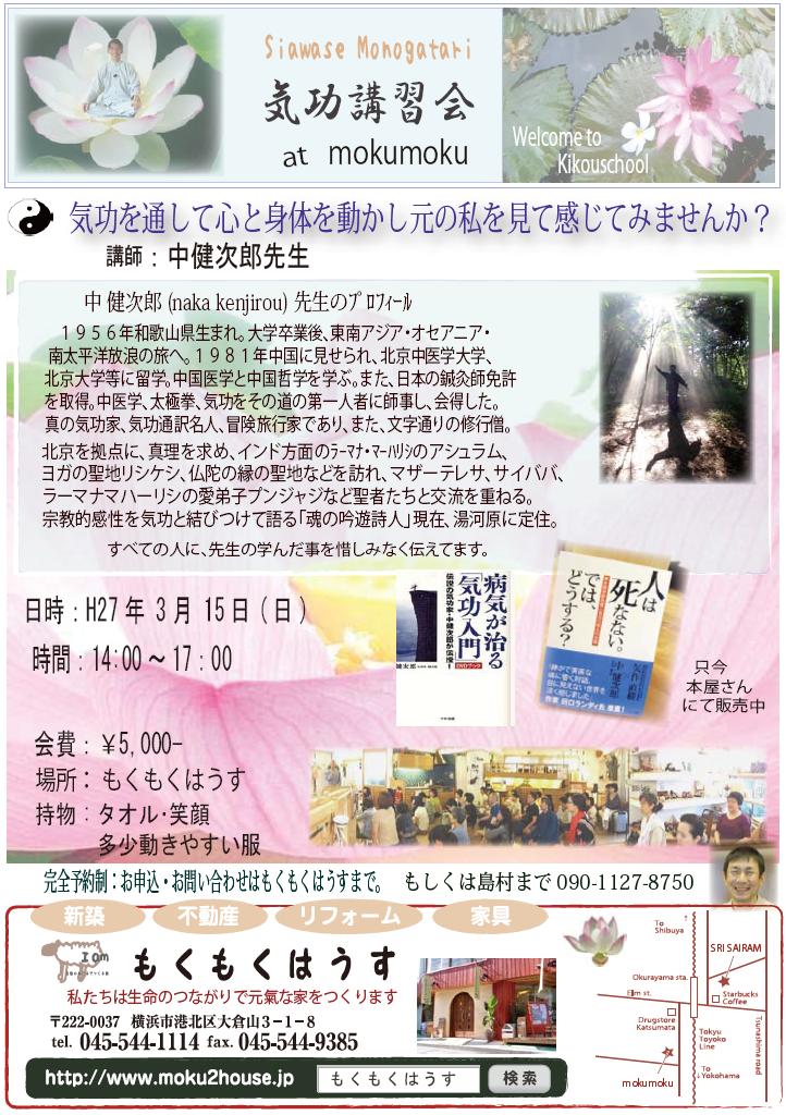 H27.3.15(日) 中健次郎先生講習会のお知らせ!