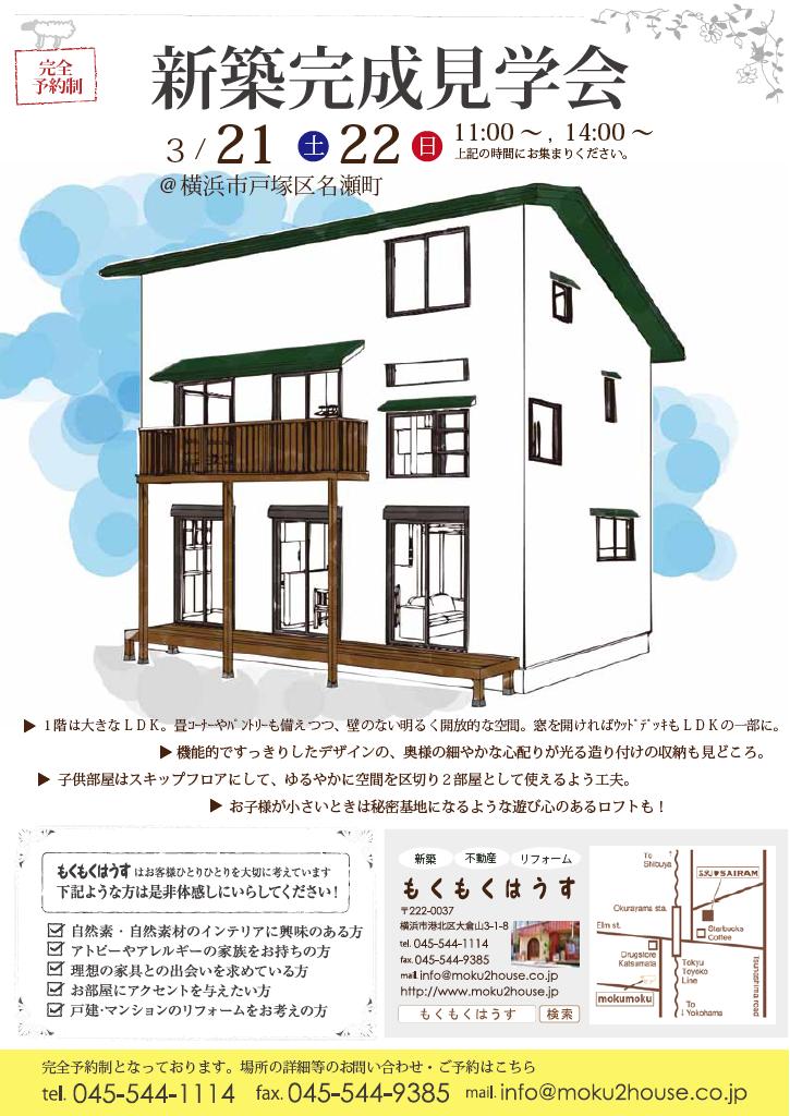 H27.3.21(土)・22(日) 新築完成見学会 @戸塚区名瀬町