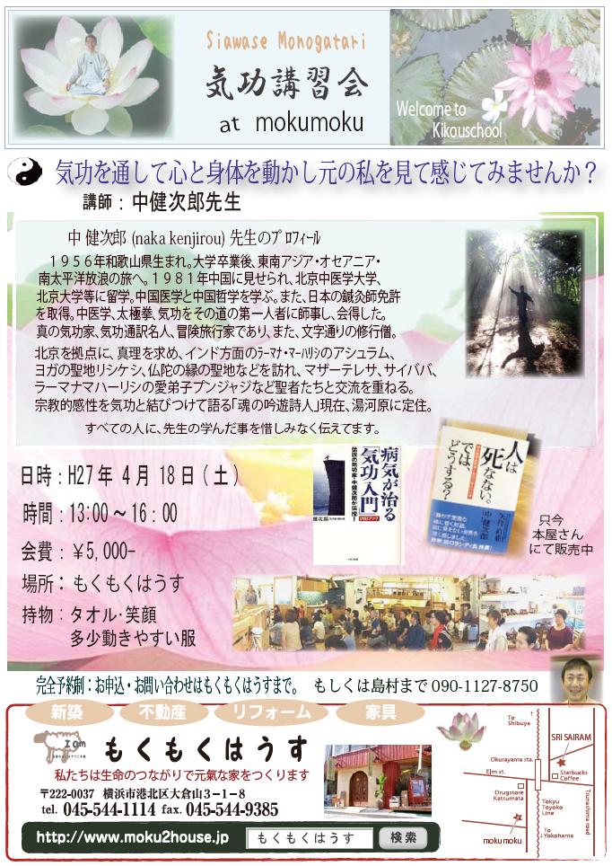 H27.4.18(土) 中健次郎先生講習会 @mokumoku