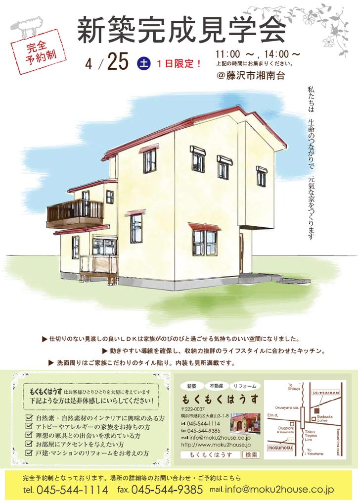 H27.4.25(土) 完成見学会 @湘南台