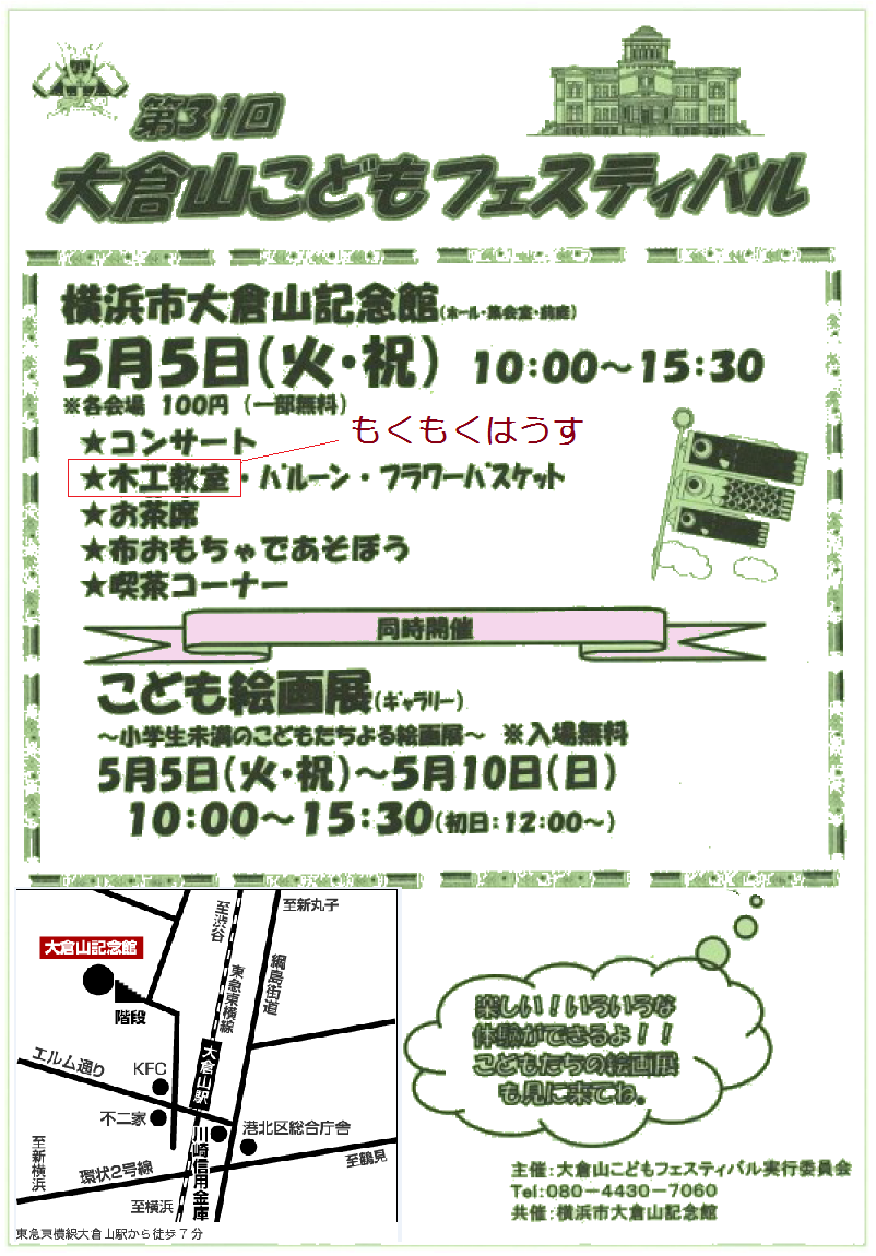 H27.5.5(火)祝日 青空木工教室 @大倉山記念館