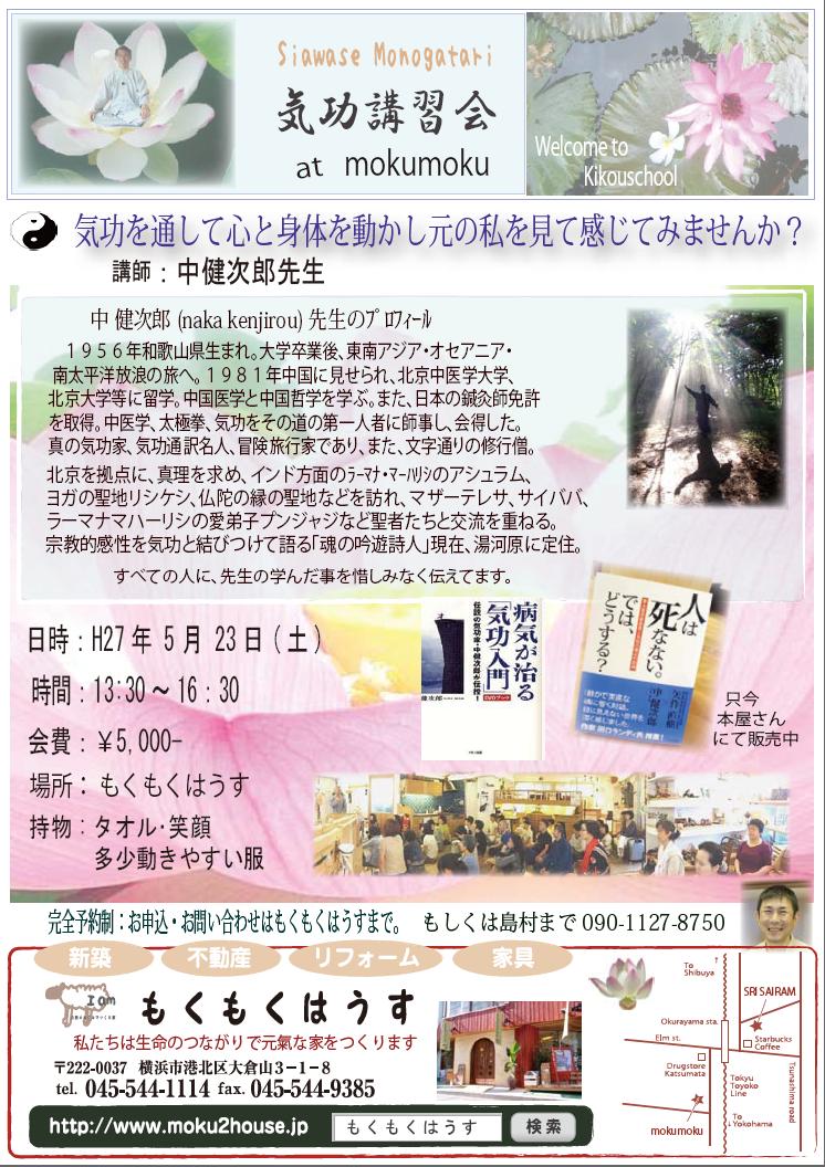 H27.5.23(土) 中健次郎先生講習会のお知らせ!