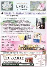 H27.7.12(日) 中健次郎先生講習会のお知らせ!