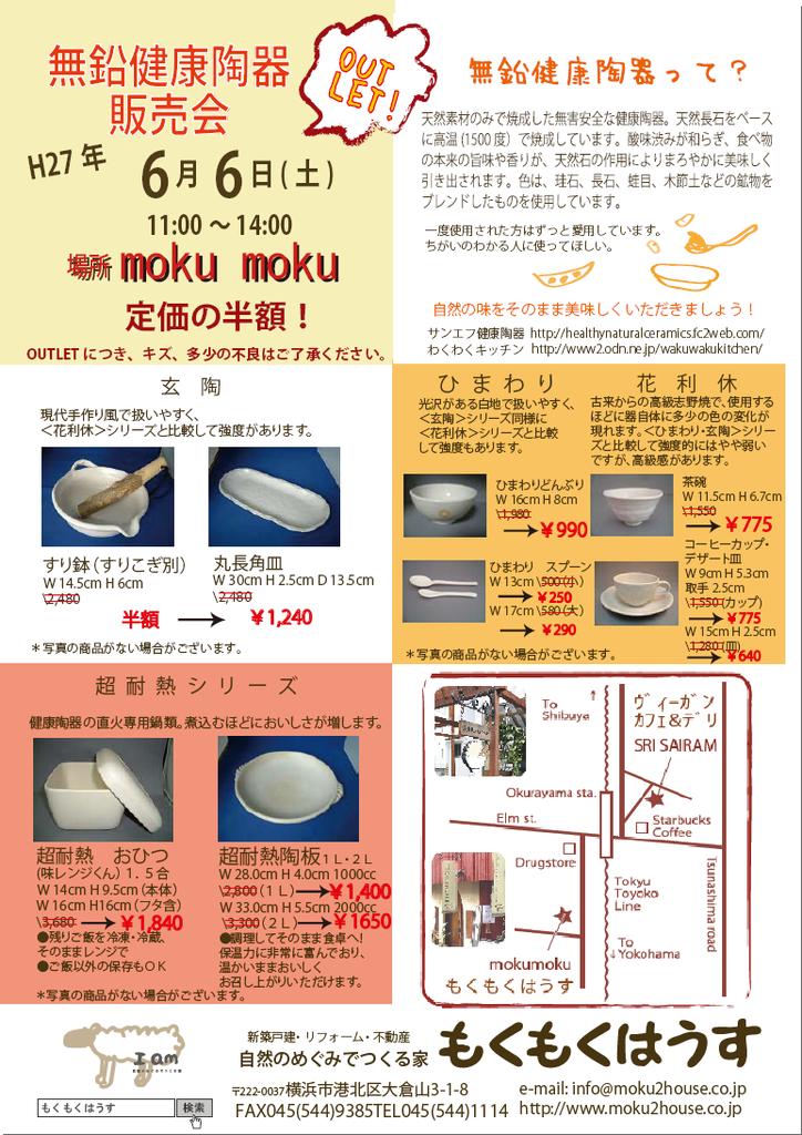 H27.6.6(土)  無鉛健康陶器販売会 @mokumoku