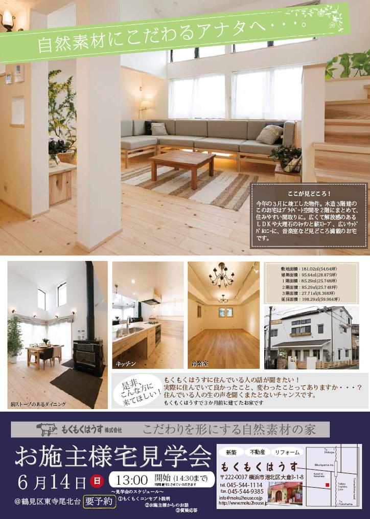 H27.6.14  OB様宅見学会 @鶴見